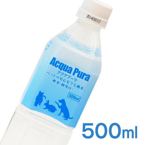 Acqua Pura(あくあぷーら/アクアプーラ) 500ml 【犬・猫・ペット用/水・飲料水】【犬用品/猫用品/猫(ねこ・ネコ)/ペット・ペットグッズ/ペット用品】:ペッツビレッジクロス〜ペット通販