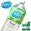 ジェックス アクティア 2リットル 【犬・猫・ペット用/水・...