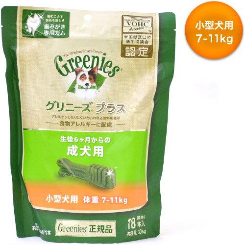 グリニーズ(Greenies)正規品グリニーズプラス成犬用小型犬用7-11kg18本入ドッグフード/