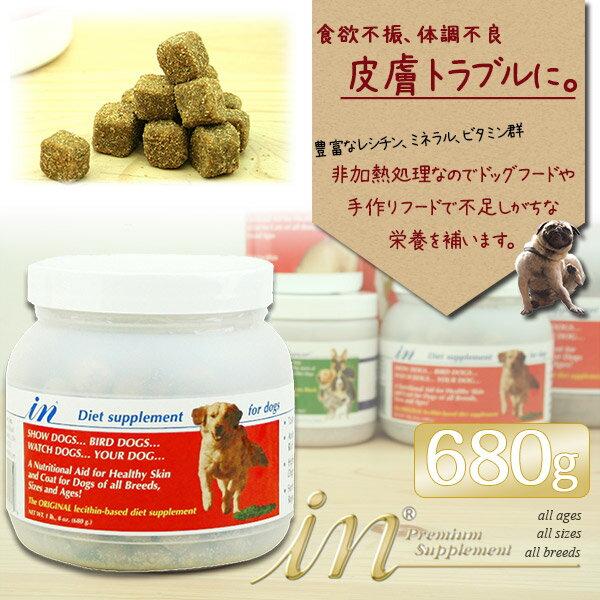 プレミアムサプリメントIN(イン)お肌のケア犬用680gドッグフード/おやつ食欲不振/体調不良/皮膚