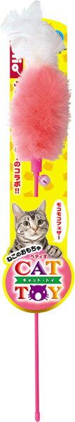 ペティオCATTOY猫用じゃらしモコモコフェザー猫じゃらし/ねこじゃらし猫のおもちゃ・猫用おもちゃ猫
