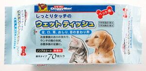ドギーマンしっとりタッチのウェットティッシュ70枚入りペット用ウエットティッシュ犬用・猫用ウェットテ