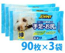ジョイペットウェットティッシュ手足・お尻用90枚×3パックペット用ウエットティッシュ犬用・猫用ウェッ