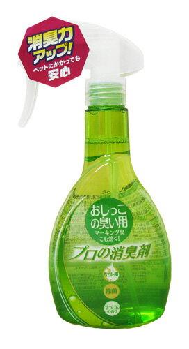 newプロの消臭剤おしっこのにおい用・本体280ml除菌・消臭用品/消臭剤・除菌剤/消臭液/消臭スプ