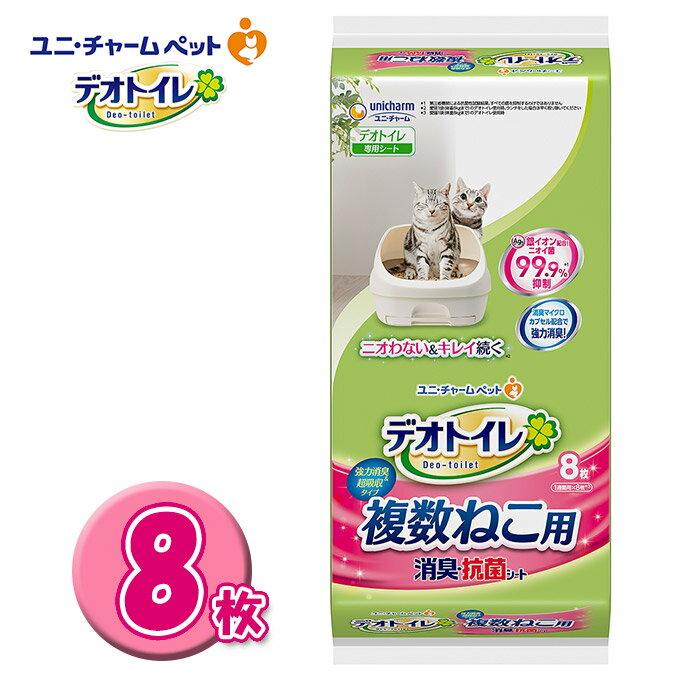 ユニチャーム1週間消臭・抗菌デオトイレ(システムトイレ各社共通)複数ねこ用消臭・抗菌シート8枚入猫用