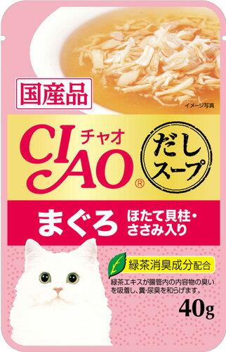 チャオCIAOだしスープパウチまぐろほたて貝柱・ささみ入り40gキャットフード/猫用おやつ/猫のおや