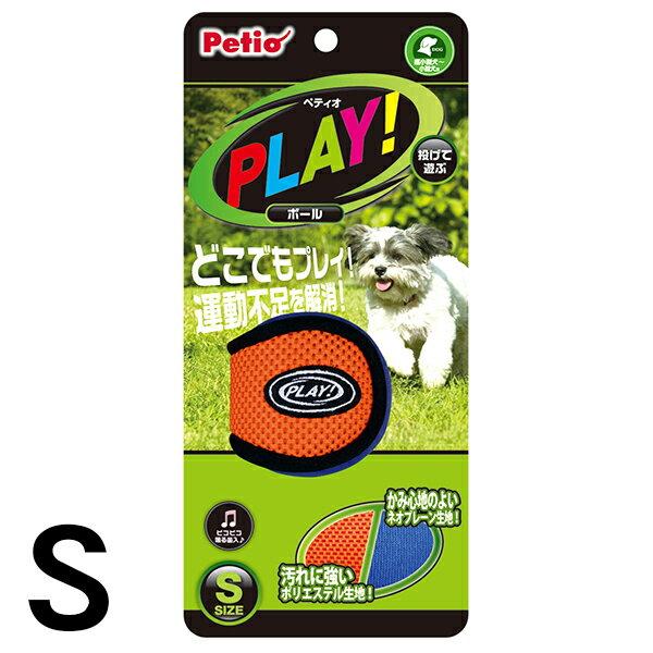 ペティオPLAYボールS犬のおもちゃ/犬用おもちゃ犬用品/ペット・ペットグッズ/ペット用品/オモチャ