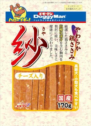 ドギーマン紗(さや)チーズ入り170gドッグフード/犬用おやつ/犬のおやつ・犬のオヤツ・いぬのおやつ