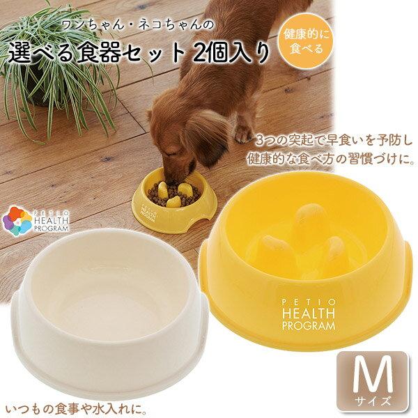 ペティオヘルスプログラム選べる食器セットM2個入早食い防止/でこぼこ/凹凸犬用食器/猫用食器/犬用品