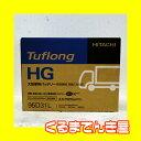 日立化成 Tuflong LX 業務車用バッテリー 新品GH95D31L