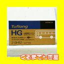 日立化成 Tuflong HG 業務車用バッテリー 新品 GH210H52