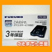 FURUNO 古野電気 ETC2.0車載器(業務用) GPS付発話型 新品 ※セットアップなし