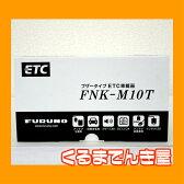 FURUNO 古野電気 ETC車載器 アンテナ分離型 【FNK-M10T】新品 ※セットアップなし