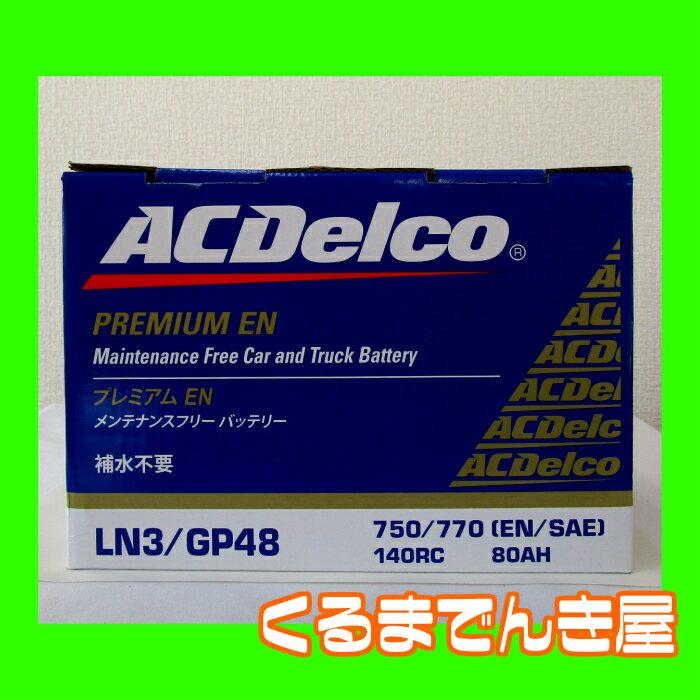 ACデルコ 欧州車用バッテリー LN3(互換 20-72/20-66)