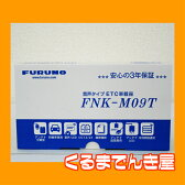 FURUNO 古野電気 ETC車載器 FNK-M09T 新品 ※セットアップなし