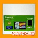 Panasonic(パナソニック)Gorilla(ゴリラ)SSDポータブルカーナビゲーション ドライブカメラ搭載 CN-GP757VD 新品