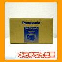 Panasonic(パナソニック)Strada(ストラーダ)SDカーナビゲーション200mmワイドモデル ブルーレイディスク対応 VICS対応 【CN-RX03WD】新品
