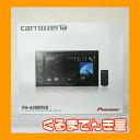 pioneer carrozzeria(パイオニア/カロッェリア)オーディオ≪6.2V型ワイドVGAモニター/DVD-V/VCD/CD/USB/チューナー・DS...