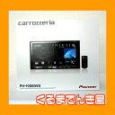 pioneer/carrozzeria(パイオニア/カロッツェリア)オーディオ≪7V型ワイドVGAモニター/DVD-V/VCD/CD/Bluetooth/USB/チューナー・DSPメインユニット≫【FH-9200DVD】新品