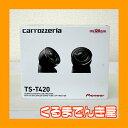 Pionner/Carrozeria(パイオニア/カロッツェリア)ツイーター≪チェーンアップトゥイーター≫【TS-T420】新品