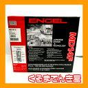 ENGEL(エンゲル)冷蔵庫≪エンゲル冷凍冷蔵庫 ポータブルSシリーズ DC電源≫容量14L【MD14F-D】新品