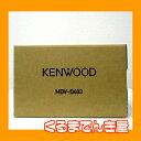 KENWOOD(ケンウッド)ワンセグTVチューナー/ Bluetooth内蔵 DVD / USB / SD AV ナビゲーションシステム【MDV-D403】新品