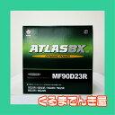 ATLAS(アトラス) BX 国産車用バッテリー JIS規格 新品 オープンベント型 (MF)90D23R