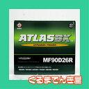 ATLAS(アトラス) BX 国産車用バッテリー JIS規格 新品 オープンベント型 (MF)90D26R