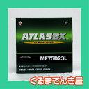 ATLAS(アトラス) BX 国産車用バッテリー JIS規格 新品 オープンベント型 (MF)75D23L