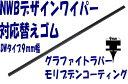ワイパートヨタ ワイパー 替えゴム レクサス トヨタ純正エアロワイパー専用替えゴム650mmMG-65/9