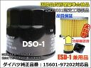 オイルフィルター/エレメント DSO-1 50個セット/純正品番ダイハツ・トヨタ・スバル15601-B2010/スズキ16510-81420/日産AY100-KE002/マツダ1A02-14-300C/ミツビシMQ504532