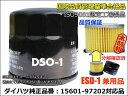 DSO-1 50個セット/純正品番ダイハツ・トヨタ・スバル15601-B2010/スズキ16510-81420/日産AY100-KE002/マツダ1A02-14-300C/ミツビシMQ504532