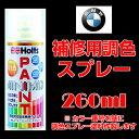 BMW 475(ブラックサファイアメタリック)スプレーペイント Black Sapphire Metallic