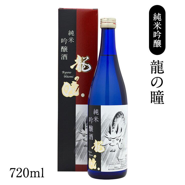 純米吟醸 龍の瞳 720ml 龍の瞳 ギフト 純...の商品画像