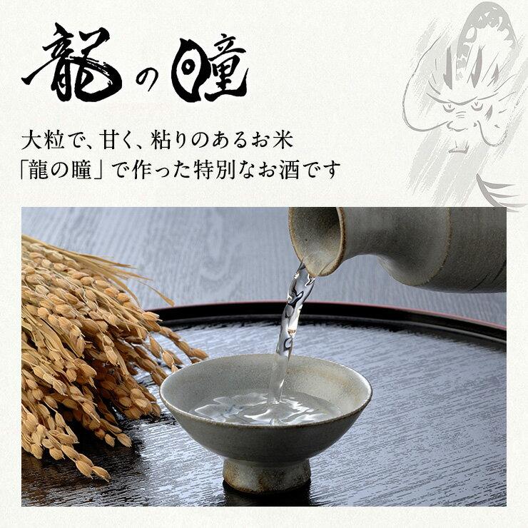 純米吟醸 龍の瞳 720ml 龍の瞳 ギフト ...の紹介画像2