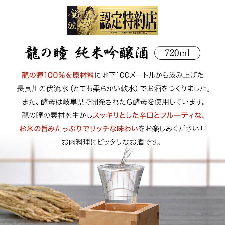 純米吟醸 龍の瞳 720ml 龍の瞳 ギフト ...の紹介画像3