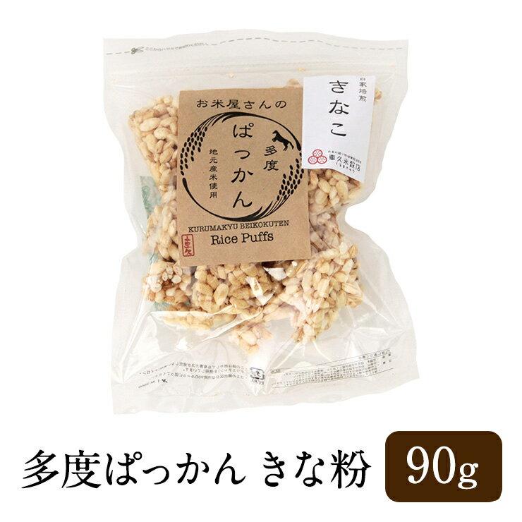 多度ぱっかんきな粉90g米菓子米菓ポン菓子ドン菓子和菓子きなこ無添加