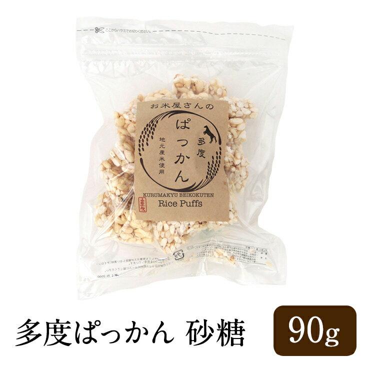 多度ぱっかん砂糖90g米菓子米菓ポン菓子ドン菓子和菓子無添加