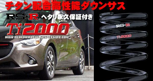 【即納】RS-R Ti2000ダウンサス ●デミオ DJ5AS/4WD 26/12〜 XDツーリング 6AT車【M622TW】RSR