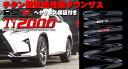 【即納】RS-R Ti2000ダウンサス ●レクサス RX450h GYL25W/4WD 27/10〜 Fスポーツ【T299TD】RSR
