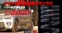 【即納】RS-R Ti2000ダウンサス ●アルトワークス HA36S/4WD 27/12〜 ベースグレード【S023TD】RSR