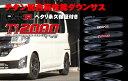 【即納】RS-R Ti2000ダウンサス ●タント LA600S/FF ターボ 25/10〜 カスタムRS SA【D400TD】RSR10P03Dec16