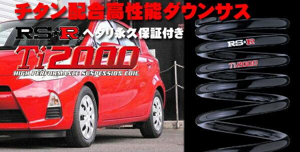 【即納】RS-R Ti2000ダウンサス ●アクア NHP10/FF 23/12〜26/11 S【T105TD】RSR