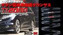 【即納】RS-R Ti2000ダウンサス ●オデッセイ RC1/FF 25/11〜26/5 アブソルート【H500TW】RSR