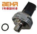 【代引き出荷可能!/1年保証付き】BEHR製 リキッドタンク 圧力センサー新品/ベンツ W218 W219 W207 W211 W212 (2110000283)