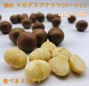 ショッピングナッツ 【殻付き】マカダミアナッツ 375g(125g×3箱) オーストラリア産 ロースト 無塩 無添加