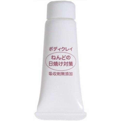 【ボディクレイ】 ねんどの日焼け対策 お試し用 10g【05P03Dec16】