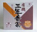 有機三年番茶ティーバッグ〔5g×24p〕×4個セット【沖縄・別送料】【播磨園】【05P03Dec16】