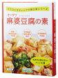 ショッピング麻 【オーサワジャパン】 麻婆豆腐の素 180g