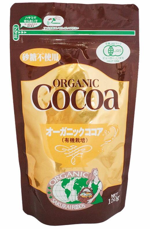 オーガニックココア(無糖)150g【メール便OK/2個まで】】【桜井食品】【05P03Dec16】